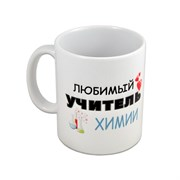 """Кружка """"Любимый учитель ХИМИИ"""""""
