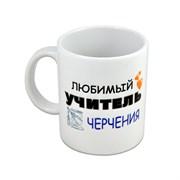 """Кружка """"Любимый учитель ЧЕРЧЕНИЯ"""""""