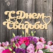"""Топпер """"С днем свадьбы"""""""