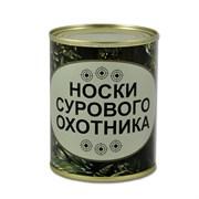 """Носки """"сурового охотника"""" в консервной банке"""