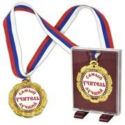 """Медаль """"Самый лучший УЧИТЕЛЬ"""" в футляре"""