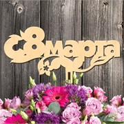 "Топпер ""С 8 марта"" (листок)"