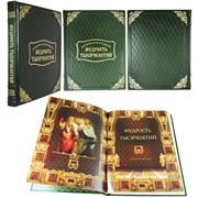 Кожаная книга-энциклопедия «Мудрость тысячелетий»